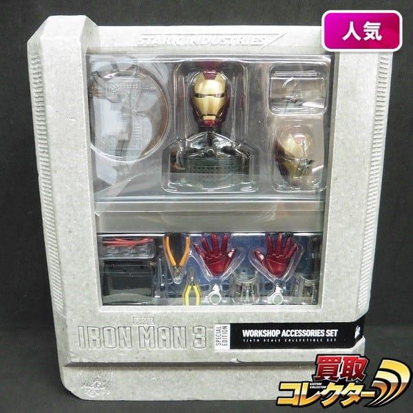 ホットトイズ アイアンマン3 トニー・スタークの開発作業セット