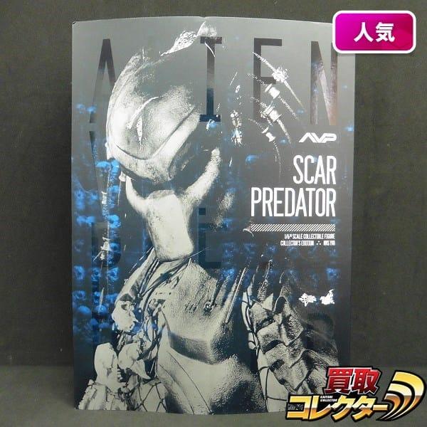 ホットトイズ 1/6 AVP スカー プレデター 2.0版 / マスターピース