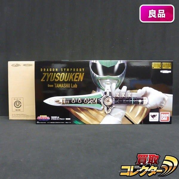 バンダイ TAMASHII Lab 恐竜戦隊ジュウレンジャー 獣奏剣