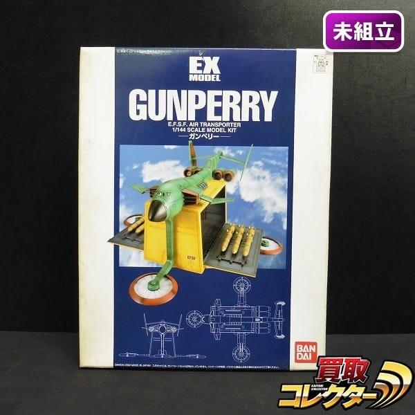 EX モデル 1/144 ガンペリー BANDAI / 機動戦士ガンダム