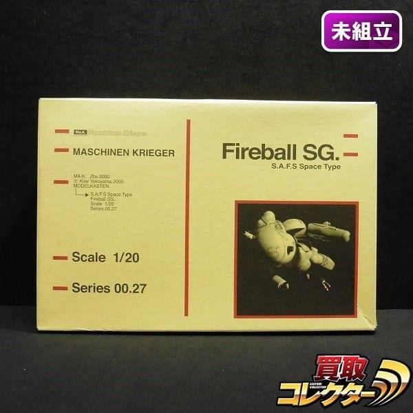 モデルカステン 1/20 Ma.k. Fireball SG