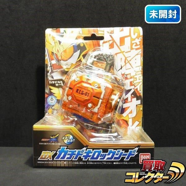 仮面ライダー 鎧武 DX カチドキロックシード 未開封 / バンダイ