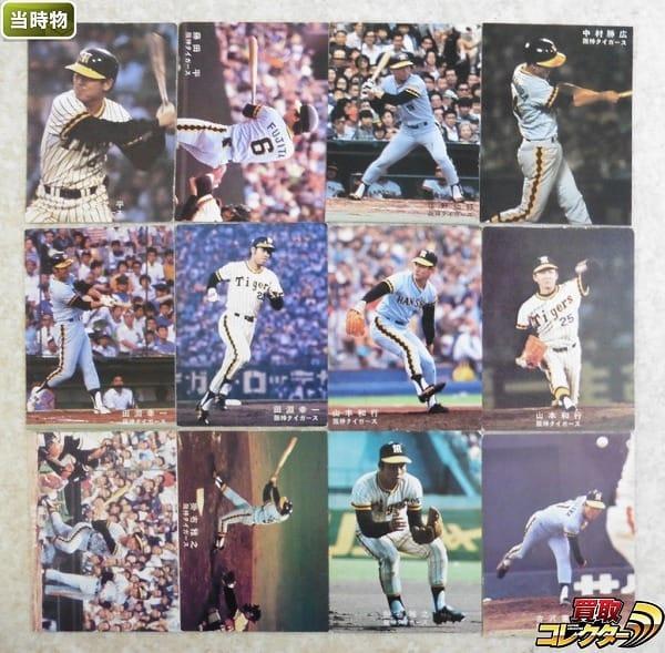 カルビー プロ野球カード 78年版 阪神 田淵 掛布 藤田 佐野 中村