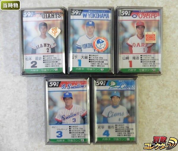 タカラ プロ野球 カード 59年 読売 横浜大洋 広島 ヤクルト 西武