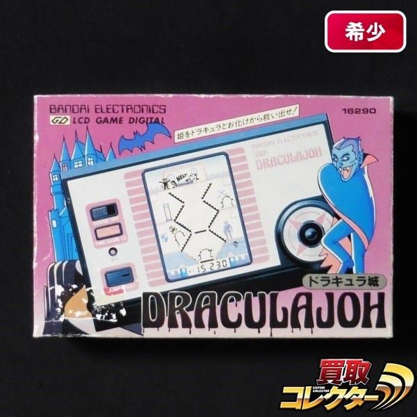 LCD GD ゲームデジタル 16290 ドラキュラ城 / ゲームウォッチ