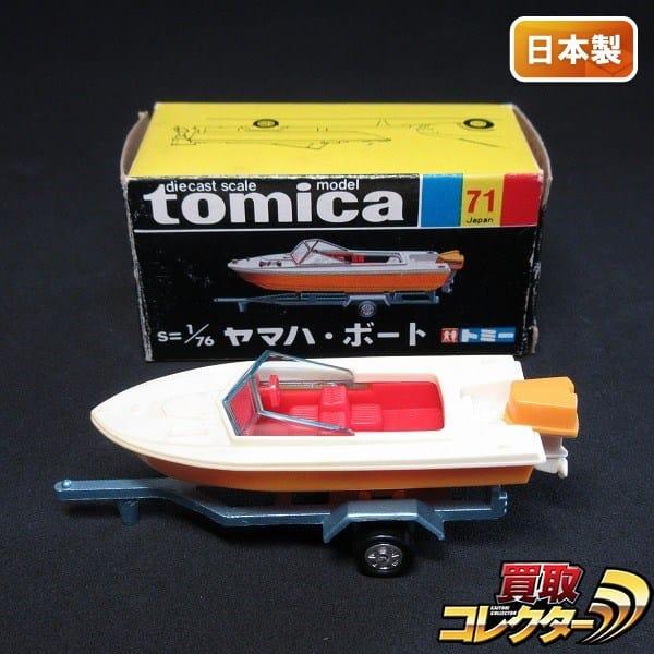 トミカ 黒箱 日本製 No.71 ヤマハ・ボート 1/76
