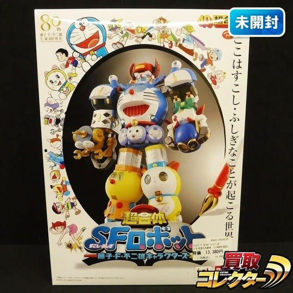 40th 超合金 SFロボット 藤子・F・不二雄キャラクターズ / BANDAI