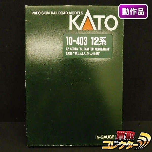 KATO Nゲージ 10-403 12系 SLばんえつ物語 6両セット
