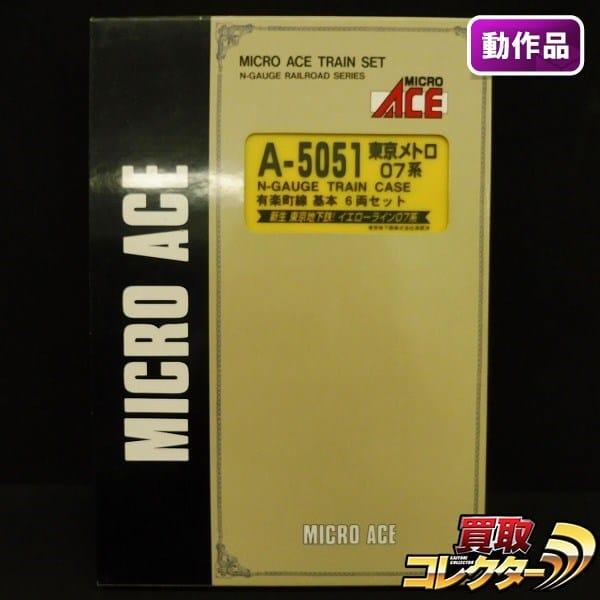 マイクロエース A-5051 東京メトロ 07系 有楽町線 基本5両セット