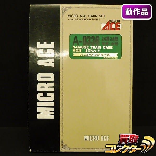 マイクロエース A-0336 24系24型客車 夢空間 8両セット /Nゲージ