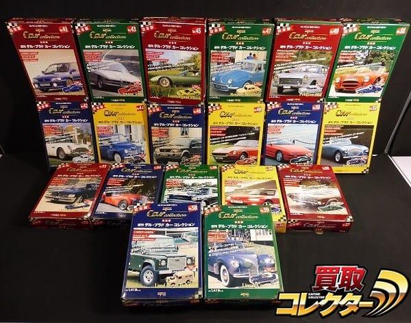 週刊デル・プラド カーコレクション 決定版 41~59巻