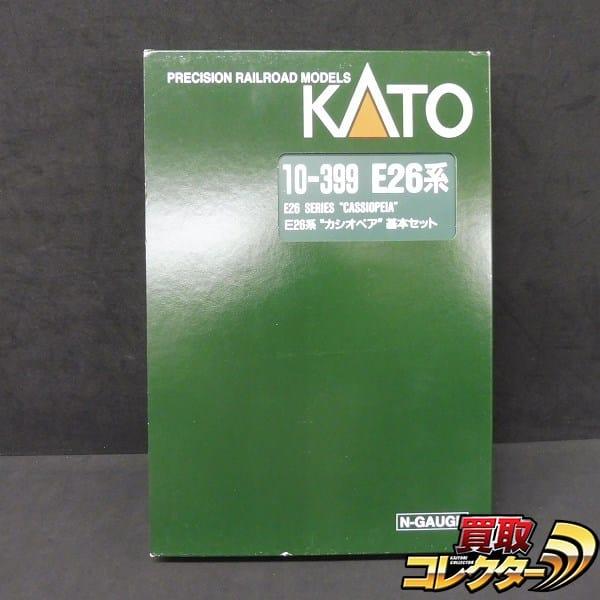 KATO 10-399 E26系 カシオペア 6両 基本セット / 寝台特急