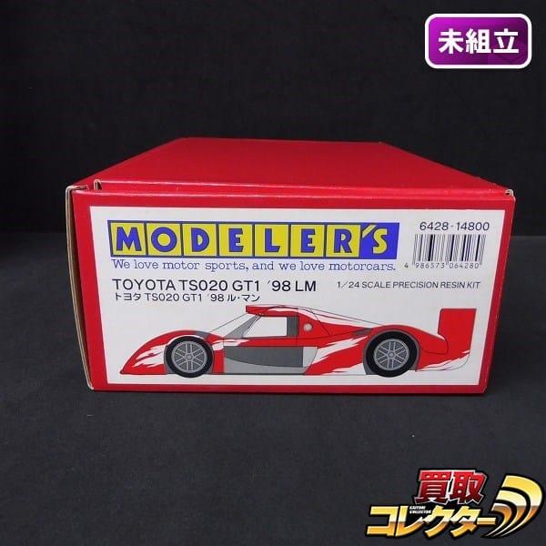 モデラーズ 1/24 トヨタ TSO20 GT1 '98 ル・マン / ガレキ