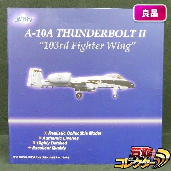 Witty 1/144 A-10A サンダーボルトⅡ 103rd ファイター ウイング