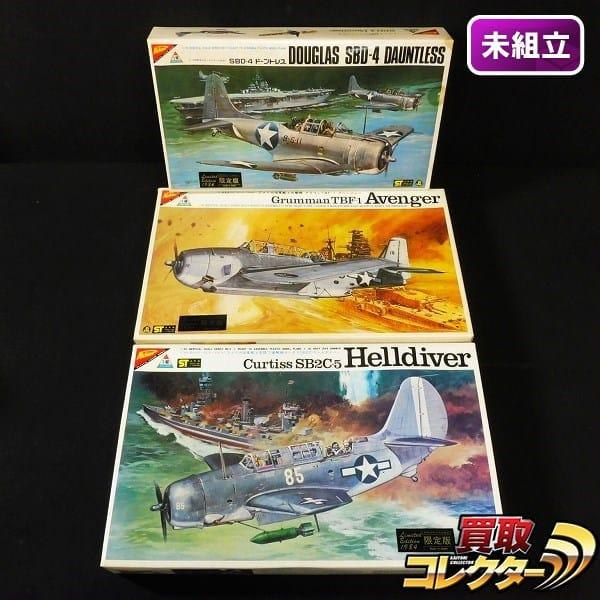 ニチモ 1/48 TBF-1 アベンジャー SB2C-5 ヘルダイバー 他