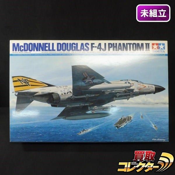 タミヤ 1/32 マクダネルダグラス F-4J ファントムⅡ