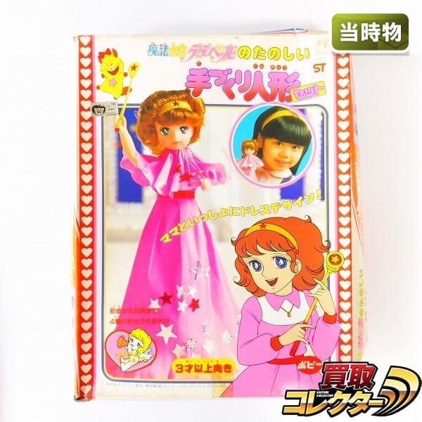 ポピー 当時物 魔法少女ララベル たのしい手づくり人形セット