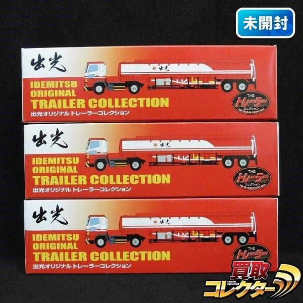 非売 出光オリジナル トレーラーコレクション ×3 /Nゲージ