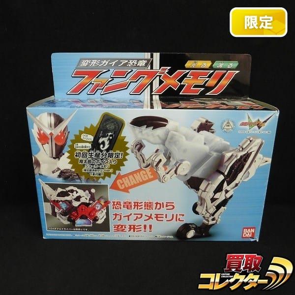 変形ガイア恐竜 ファングメモリ 初回限定 翔太郎メモリ付 / W