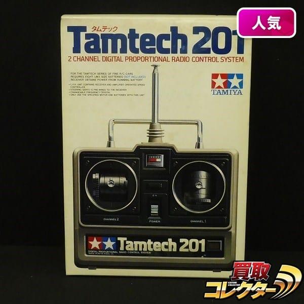 タミヤ タムテック 201 Tamtech RC専用 プロポセット | ラジコン