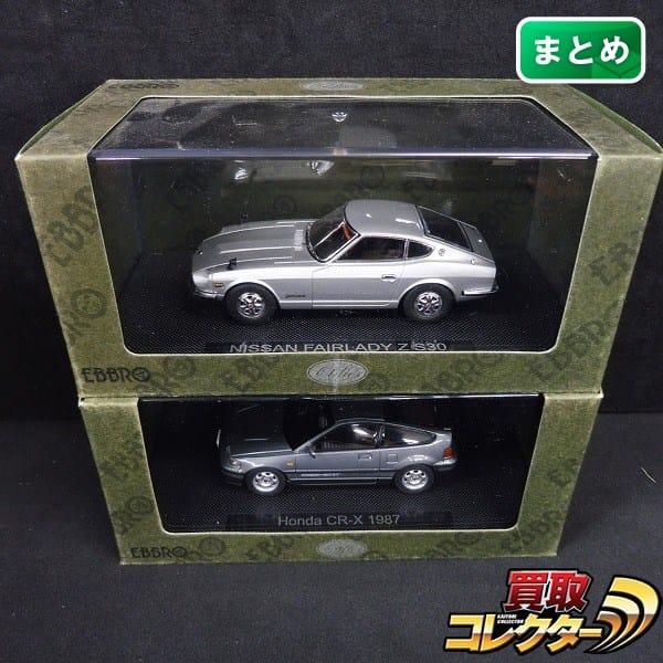 エブロ 1/43 ミニカーまとめて Honda CR-X 1987 他_1