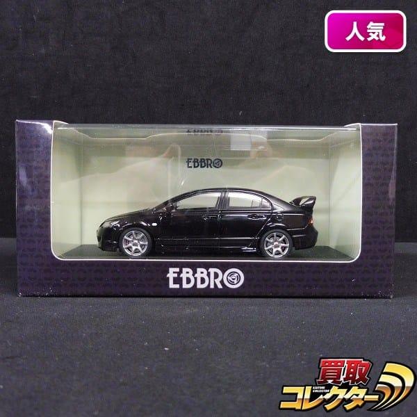 エブロ 1/43 Honda Civic Type R FD2 Late version ブラック