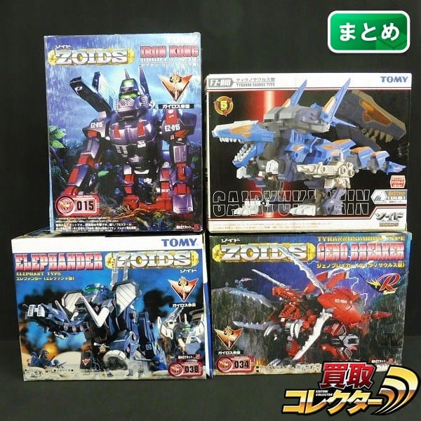 ZOIDS 組済 アイアンコング ジェノブレイカー エレファンダー 他