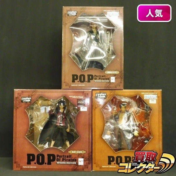 ワンピース P.O.P STRONG EDITION ルフィ エース シャンクス