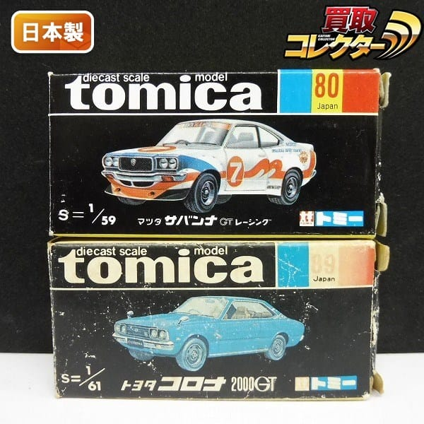 トミカ 黒箱 日本製 コロナ 2000GT サバンナ GTレーシング