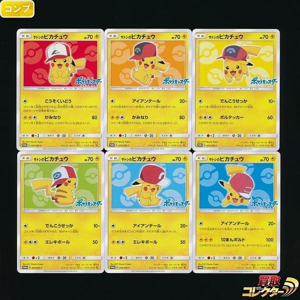 ポケモンカード SM サトシのピカチュウ 6種 コンプ 帽子