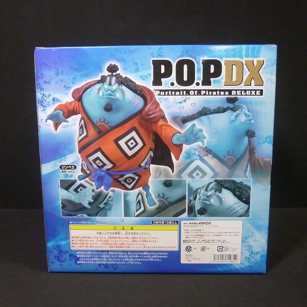 メガハウス P.O.P DX ワンピース ジンベエ / POP JINBE_2