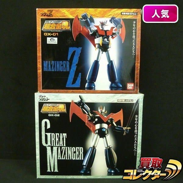 バンダイ 超合金魂 GX-01 マジンガーZ 02 グレートマジンガー