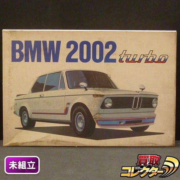 旧バンダイ 1/20 BMW 2002 ターボ ベー・エム・ヴェー