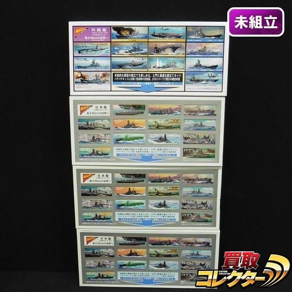 ニチモ 30cmシリーズ 日本 外国艦 大和 武蔵 榛名 ミズーリ