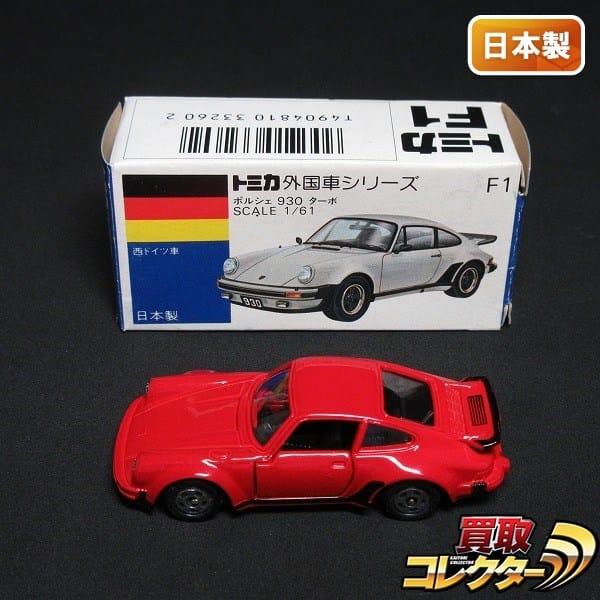 トミカ 青箱 日本製 F1 ポルシェ 930 ターボ 赤