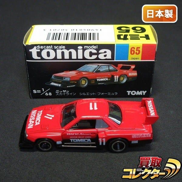 トミカ 黒箱 65 ニッサン スカイライン シルエット フォーミュラ