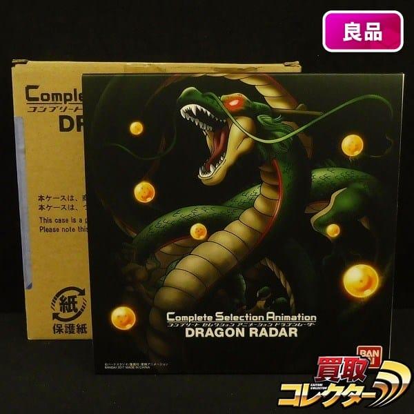 CSA Complete Selection Animation ドラゴンレーダー / コンセレ