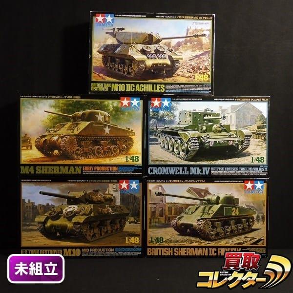 タミヤ 1/48 M10 IIC アキリーズ シャーマン IC M4 駆逐戦車 他