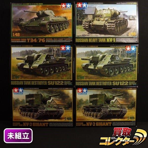 タミヤ 1/48 ソビエト KV-1 重戦車 KV-2 ギガント SU-122 他