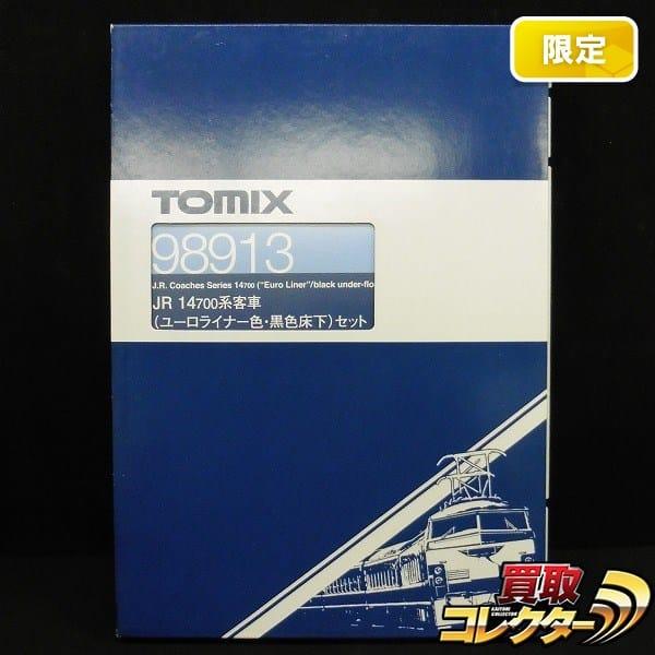 TOMIX 98913 14-700系客車 ユーロライナー色 黒色床下 セット
