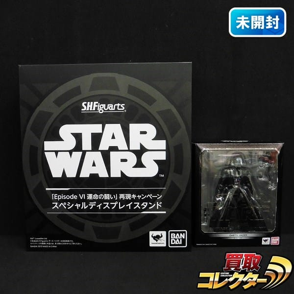 S.H.Figuarts STAR WARS ダース・ベイダー 初回特典付き