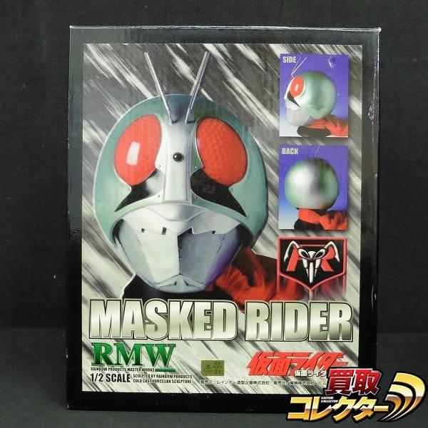 レインボー造型企画 RMW 1/2スケール マスク 仮面ライダー新1号