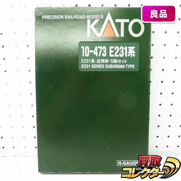 KATO 10-473 E231系 近郊形 5両セット / JR 東日本 鉄道模型