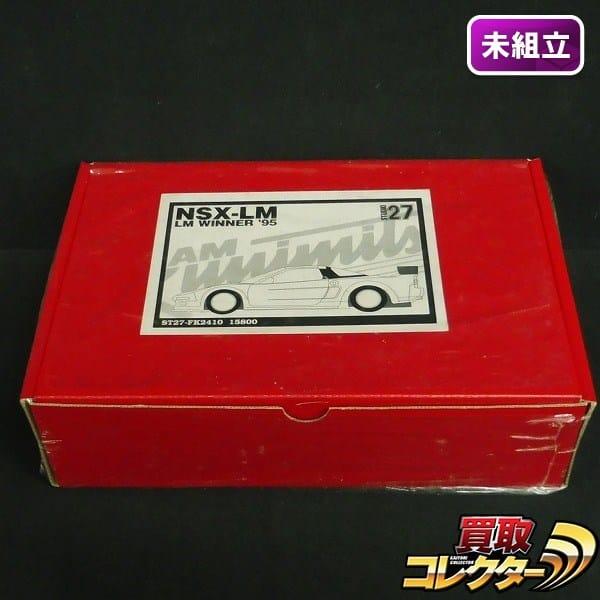 スタジオ27 1/24 NSX-LM LM WINNER'95 ガレージキット