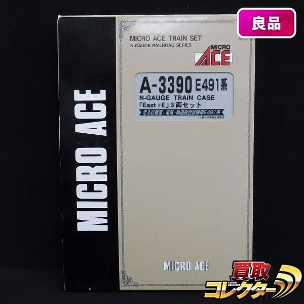 マイクロエース Nゲージ A-3390 E491系 「East i-E」 3両セット