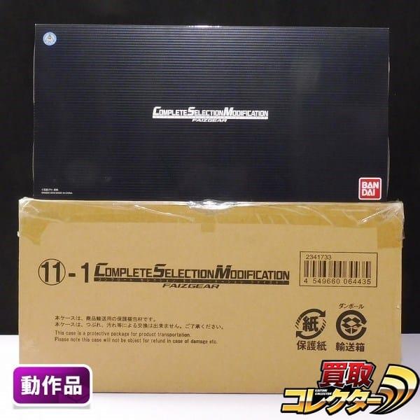 仮面ライダーファイズ CSM ファイズギア 輸送箱付き / コンセレ