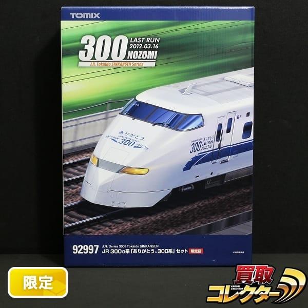 TOMIX 92997 JR 300系0番代 「ありがとう。300系」セット 限定