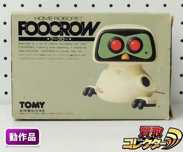 トミー 当時物 ホームロボット フークロー / フクロウ型ロボット