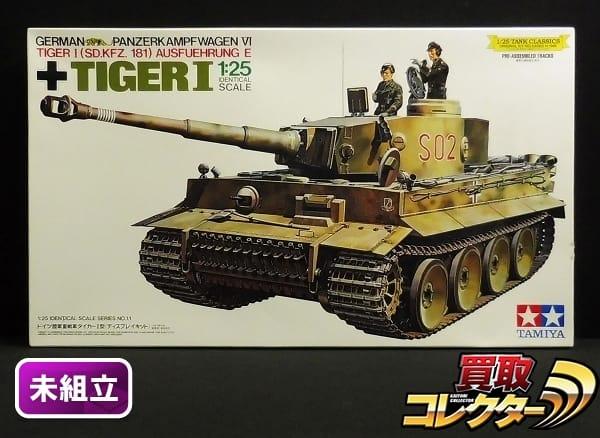 タミヤ 1/25 タイガーI型 ディスプレイキット 人形3体付き