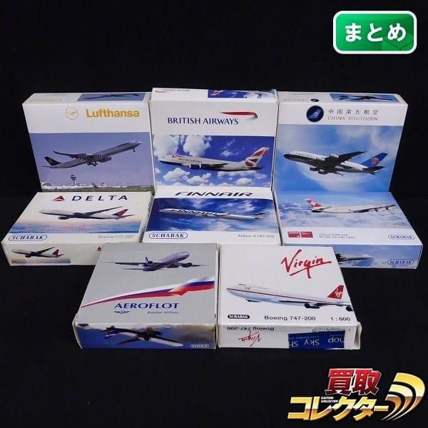 SCHABAK 1/600 航空機 デルタ 中国南方航空 フィンエアー 他